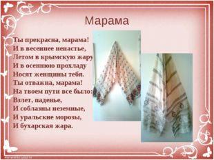 Марама Ты прекрасна, марама! И в весеннее ненастье, Летом в крымскую жару, И