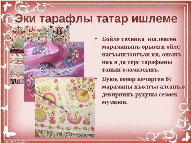 Эки тарафлы татар ишлеме Бойле техника ишленген мараманынъ орьнеги ойле нагъы...