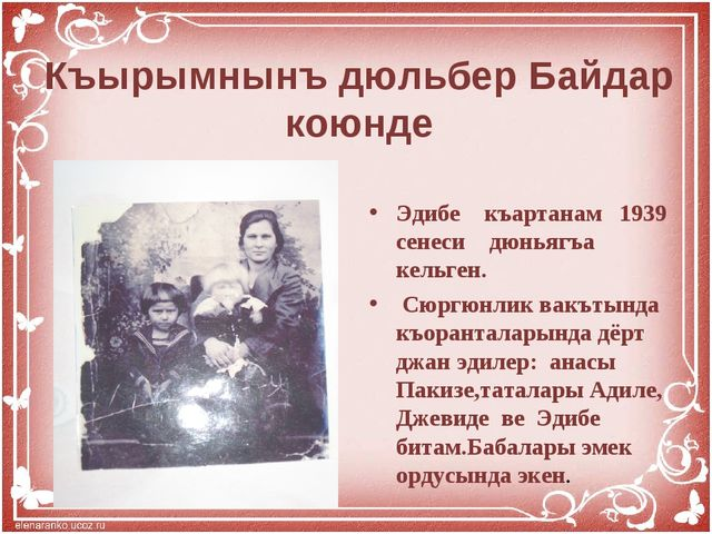 Къырымнынъ дюльбер Байдар коюнде Эдибе къартанам 1939 сенеси дюньягъа кельге...
