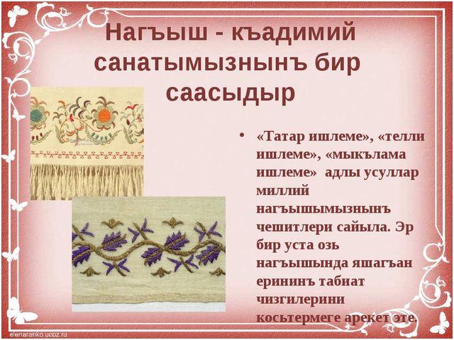 Нагъыш - къадимий санатымызнынъ бир саасыдыр «Татар ишлеме», «телли ишлеме»,...
