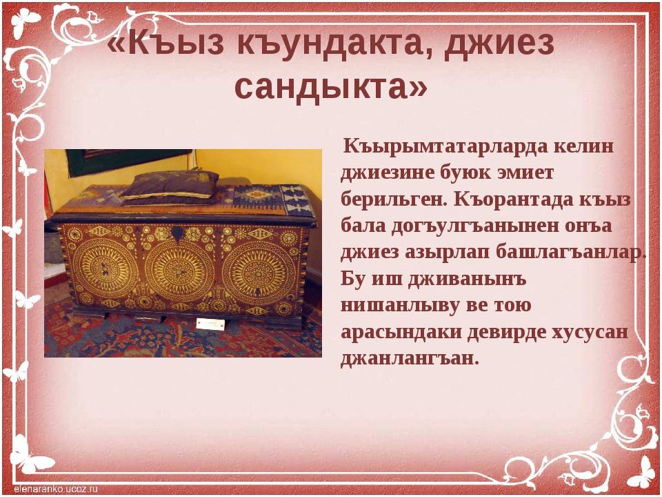 «Къыз къундакта, джиез сандыкта» Къырымтатарларда келин джиезине буюк эмиет б...
