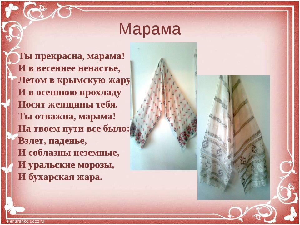 Марама Ты прекрасна, марама! И в весеннее ненастье, Летом в крымскую жару, И...
