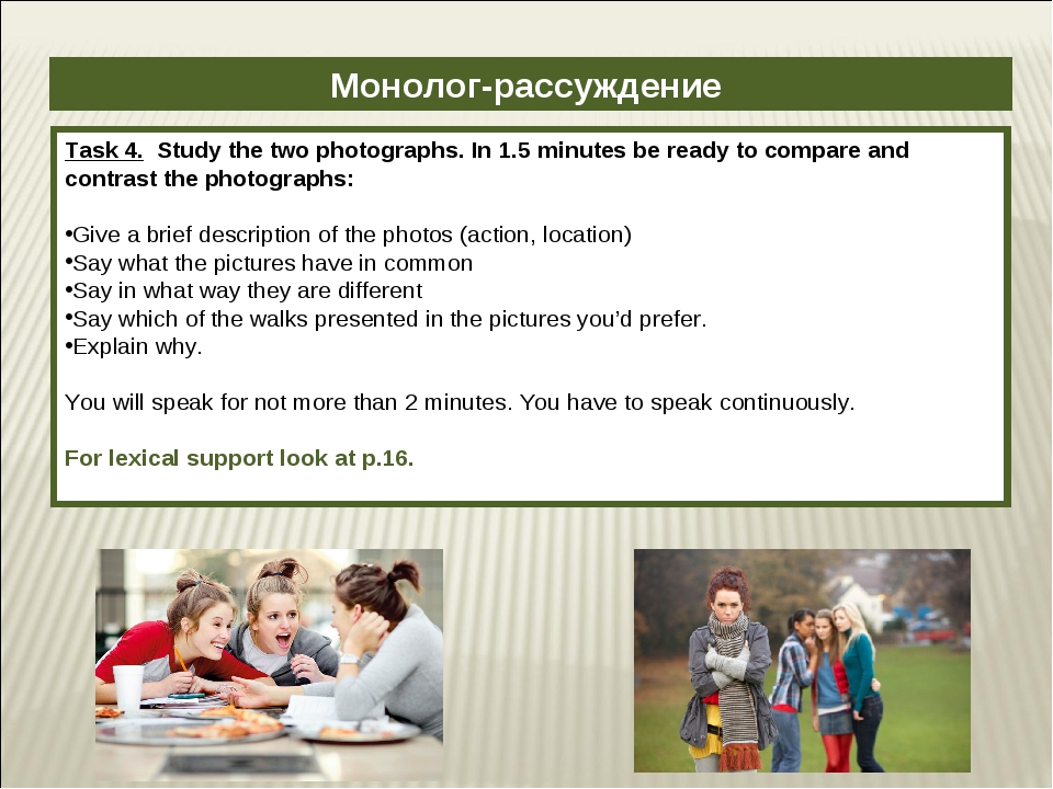 тому картинки с монологами на английскому возможен вариант