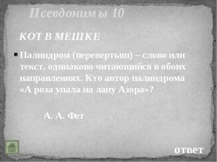 «Малахитовая шкатулка».  КОТ В МЕШКЕ Иллюстрацию к какому сказу П. П. Бажова