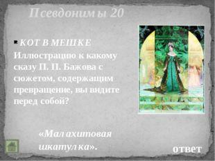Былины 20 В. М. Васнецов Кто является художником известной картины «Богатыри