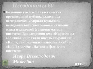 Литературные места 60 А. П. Чехов «Каштанка» ответ КОТ в МЕШКЕ: Назовите рас