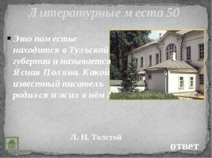 О ком речь? 60 «Повесть о том, как поссорился Иван Иванович с Иваном Никифор