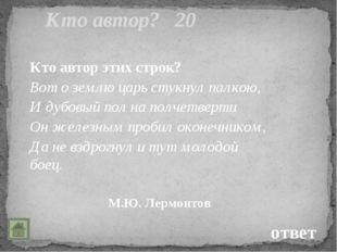 Теория литературы 30 КОТ В МЕШКЕ Какое произведение не входит в цикл «Вечеро