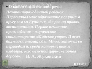 Псевдонимы 40 Даниил Хармс Под этим псевдонимом Даниил Иванович Ювачев вошёл