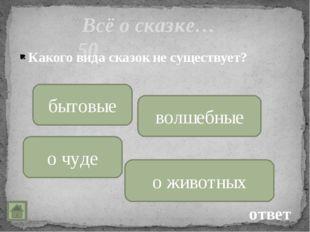О ком речь? 20 В. А. Жуковский ответ О каком писателе идет речь: Незаконноро