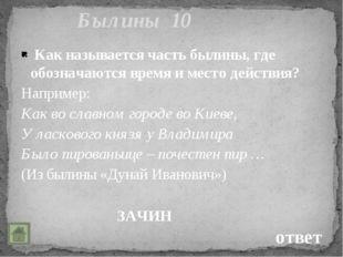Кто автор? 20 М.Ю. Лермонтов ответ Кто автор этих строк? Вот о землю царь ст
