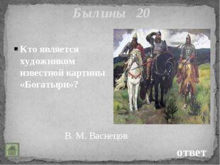 Кто автор? 10 А.С. Пушкин ответ Кто автор этих строк? Уж небо осенью дышало,