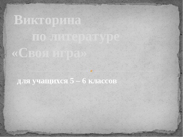 Что не является признаком народной сказки? Всё о сказке… 10 ответ Лирические...