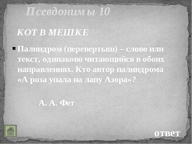 «Малахитовая шкатулка».  КОТ В МЕШКЕ Иллюстрацию к какому сказу П. П. Бажова...