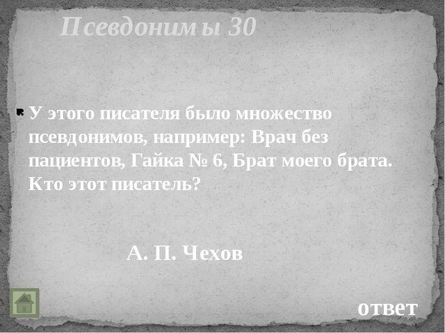 Псевдонимы 10 А. А. Фет Палиндром (перевертыш) – слово или текст, одинаково...