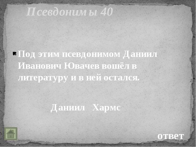 Кто автор? 60 Иоганн Вольфганг Гете. Лесной царь (перевод Василия Андреевича...