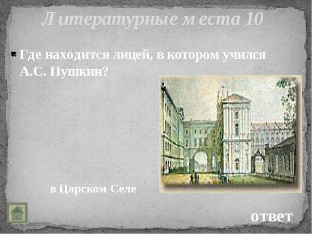 Кто автор? 40 Фёдор Иванович Тютчев ответ Кто автор этих строк? Люблю грозу...