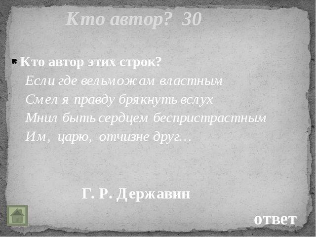 Литературные места 30 СПАССКОЕ - ЛУТОВИНОВО ответ Перед вами родовое поместь...