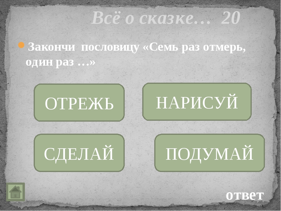 Всё о сказке… 40 Какие слова обычно используют в зачине сказки: ответ «Долго...