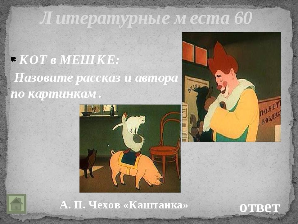 Кто автор? 50 Н.В. Гоголь «Страшная месть» ответ Кто автор этих строк? «Чуде...