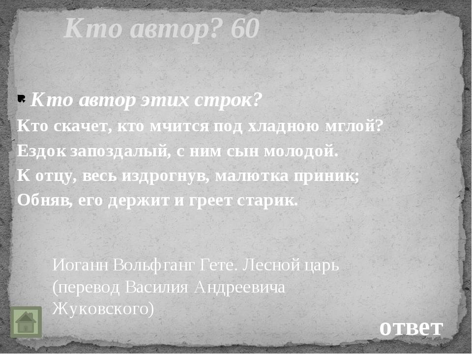 Былины 40 Святогор Назовите былинного богатыря. ответ