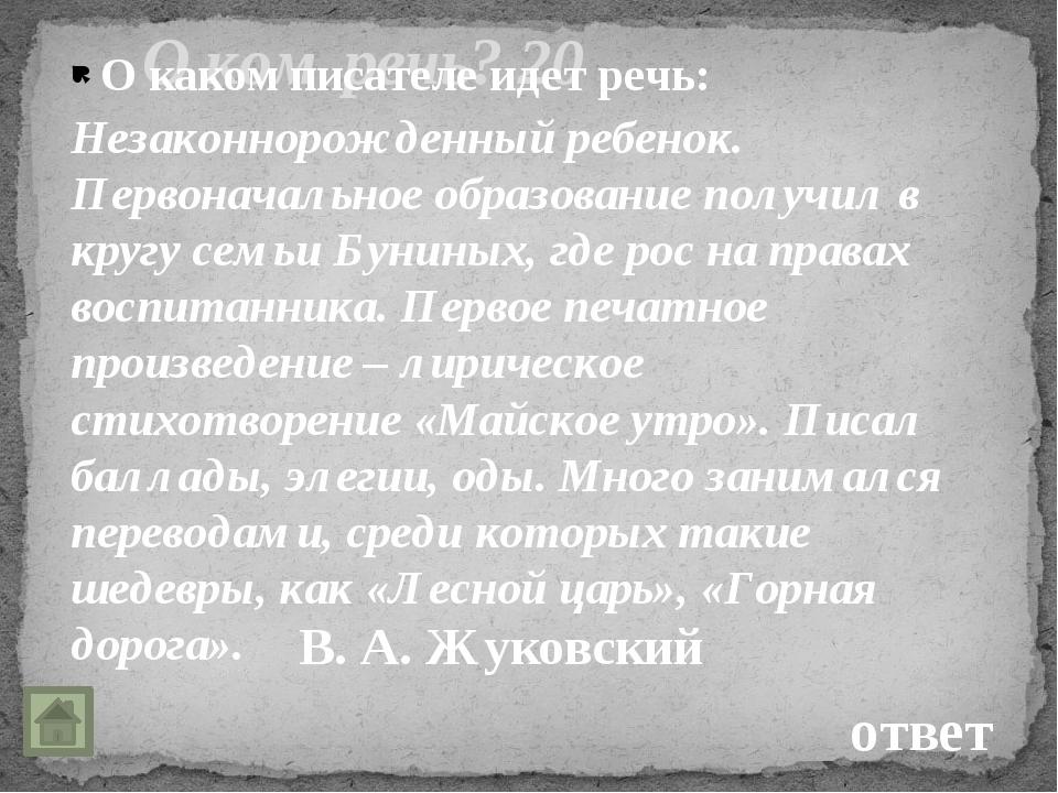 Псевдонимы 40 Даниил Хармс Под этим псевдонимом Даниил Иванович Ювачев вошёл...