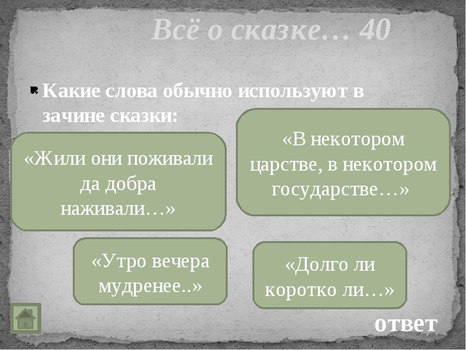 Всё о сказке… 60 Из какой сказки эти герои? ответ «Конёк - горбунок» П. Ершов