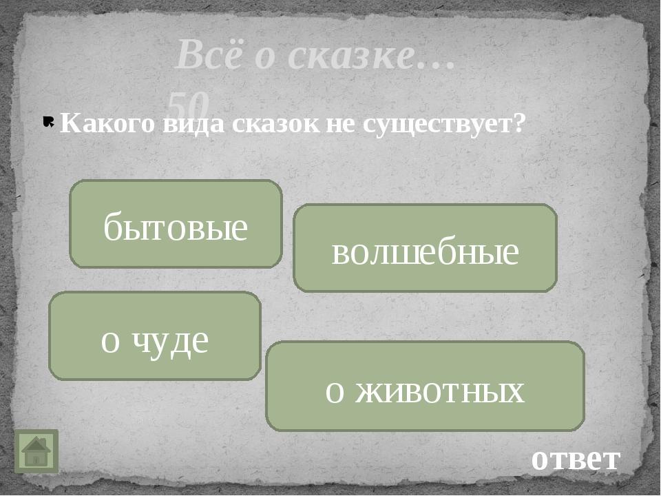 О ком речь? 20 В. А. Жуковский ответ О каком писателе идет речь: Незаконноро...