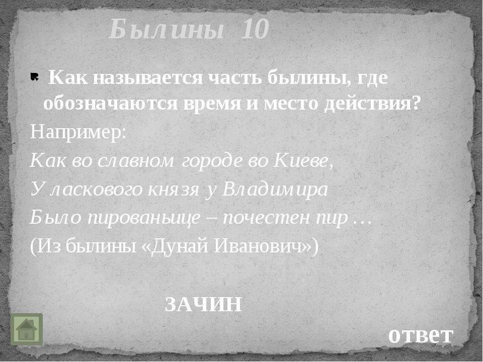 Кто автор? 20 М.Ю. Лермонтов ответ Кто автор этих строк? Вот о землю царь ст...