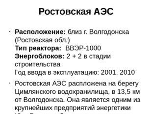 Ростовская АЭС Расположение:близ г. Волгодонска (Ростовская обл.) Тип реакто