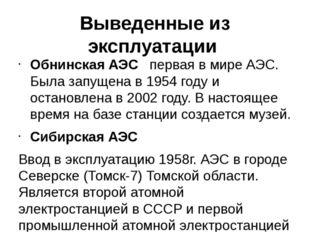 Выведенные из эксплуатации Обнинская АЭС первая в мире АЭС. Была запущена в