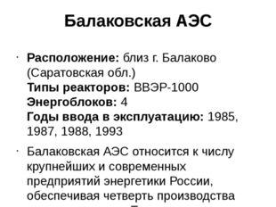 Балаковская АЭС Расположение:близ г. Балаково (Саратовская обл.) Типы реакт