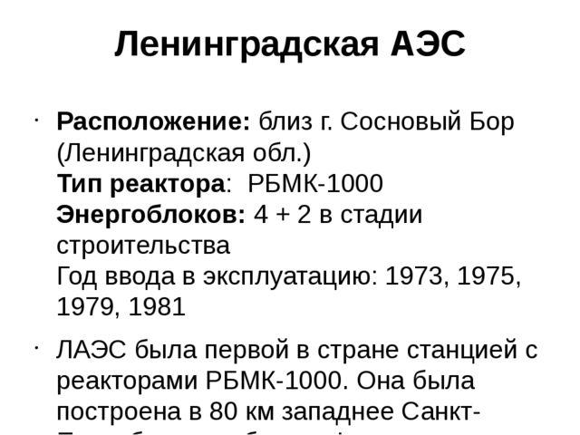 Ленинградская АЭС Расположение:близ г. Сосновый Бор (Ленинградская обл.) Ти...
