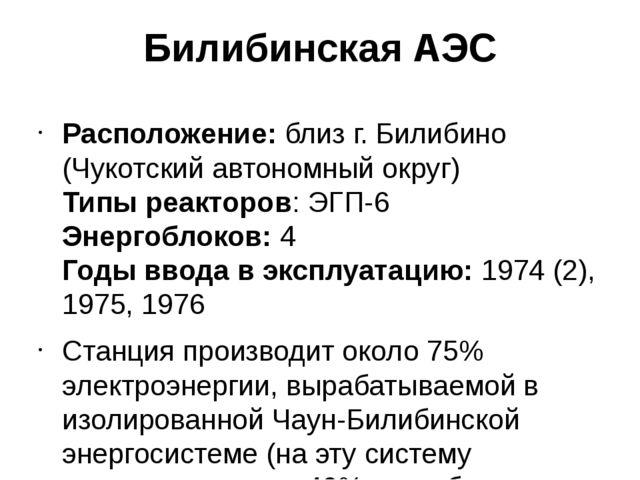 Билибинская АЭС Расположение:близ г. Билибино (Чукотский автономный округ) Т...