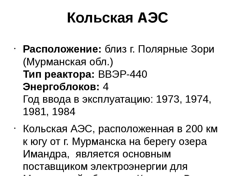Кольская АЭС Расположение:близ г. Полярные Зори (Мурманская обл.) Тип реакт...
