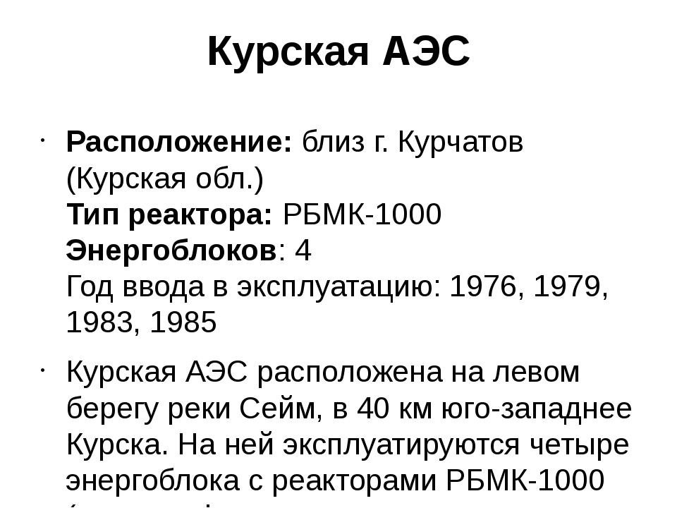 Курская АЭС Расположение:близ г. Курчатов (Курская обл.) Тип реактора:РБМК-...