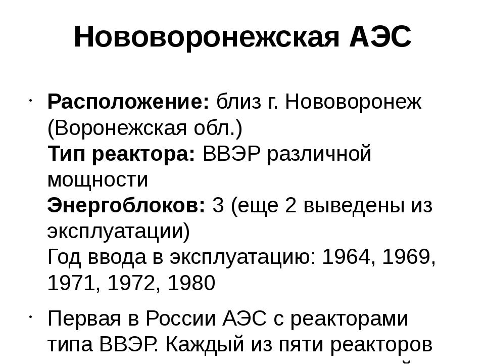 Нововоронежская АЭС Расположение:близ г. Нововоронеж (Воронежская обл.) Тип...