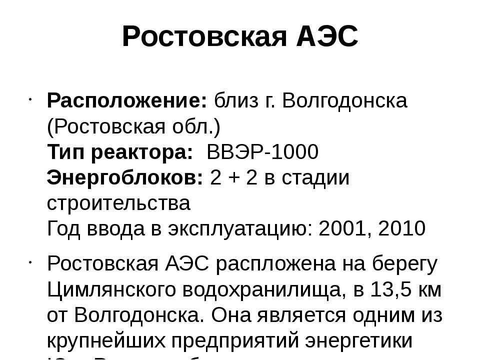 Ростовская АЭС Расположение:близ г. Волгодонска (Ростовская обл.) Тип реакто...