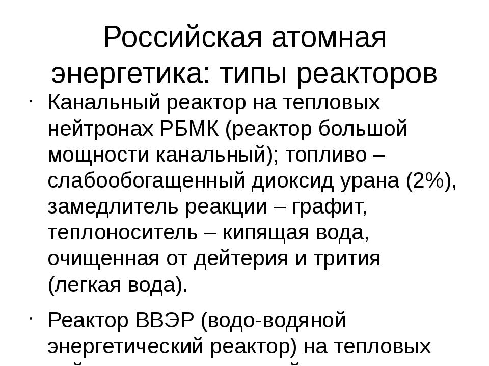 Российская атомная энергетика: типы реакторов Канальный реактор на тепловых н...