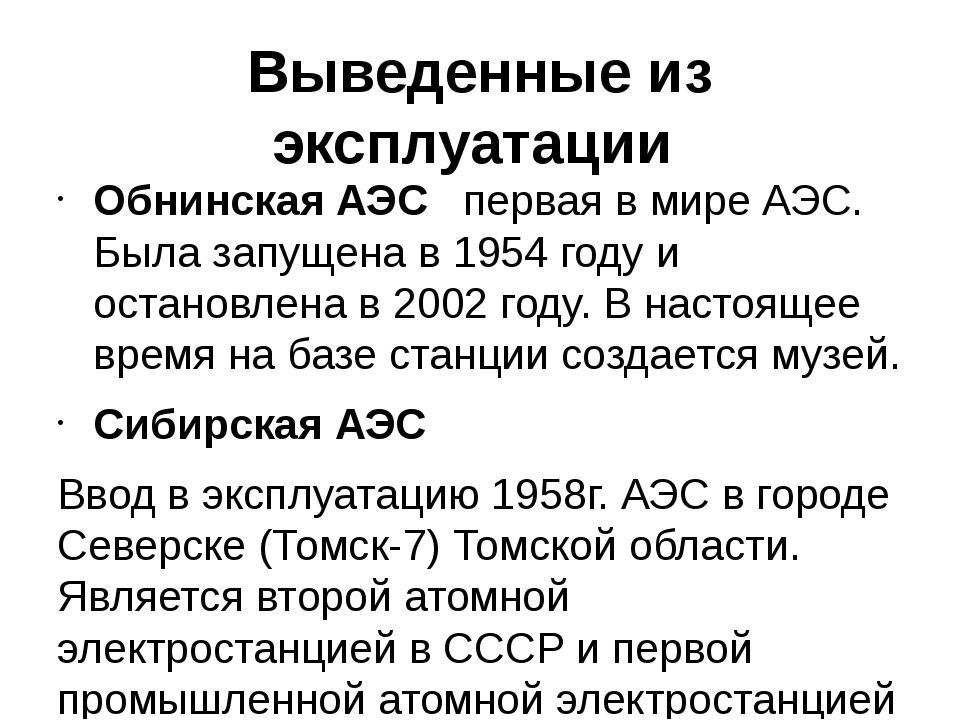 Выведенные из эксплуатации Обнинская АЭС первая в мире АЭС. Была запущена в...