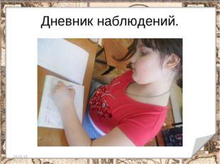 Дневник наблюдений. * *