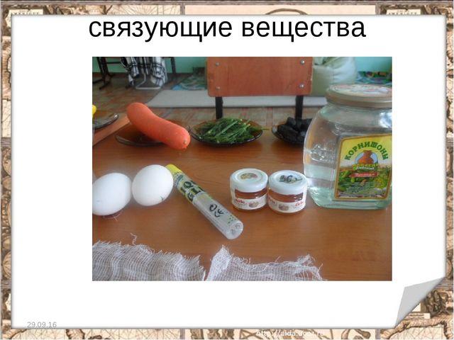 связующие вещества * *