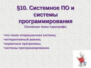 §10. Системное ПО и системы программирования