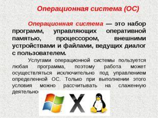 Операционная система (ОС) Операционная система — это набор программ, управля