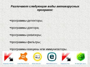 Различают следующие виды антивирусных программ: программы-детекторы; програм