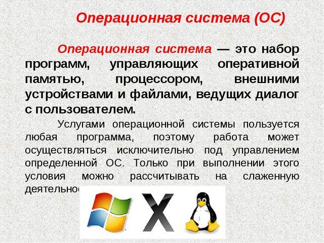 Операционная система (ОС) Операционная система — это набор программ, управля...