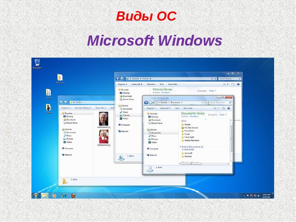 Виды ОС Microsoft Windows