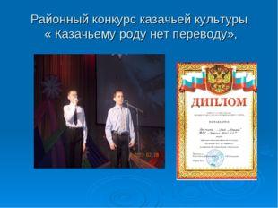 Районный конкурс казачьей культуры « Казачьему роду нет переводу»,