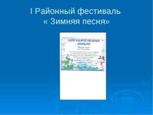 I Районный фестиваль « Зимняя песня»