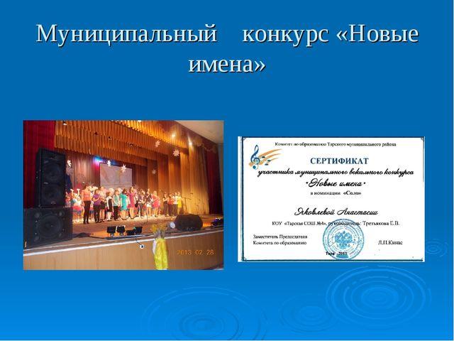 Муниципальный конкурс «Новые имена»